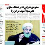 سعودیها رکورددار هشتگسازی دعوت به آشوب در ایران!