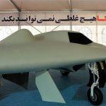 ارتش پهپادی ایران، تهدیدی برای اسرائیل است
