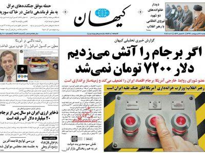 عناوین روزنامه های دوشنبه ۱۷ اردیبهشت ۱۳۹۷