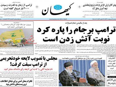 عناوین روزنامه های چهارشنبه ۱۹ اردیبهشت ۱۳۹۷