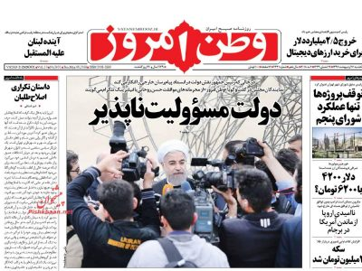 عناوین روزنامه های یکشنبه ۱۶ اردیبهشت ۱۳۹۷