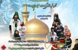 مراسم شبیه خوانی امام رضا(ع) در حسینه امام حسن شهر کمشچه برگزار خواهد شد