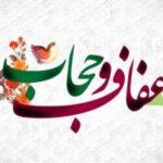 بیانیه بسیج جامعه زنان به مناسبت گرامیداشت هفته عفاف و حجاب