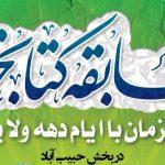 مسابقه بزرگ کتابخوانی خطبه غدیر در بخش حبیب آباد برگزار می شود