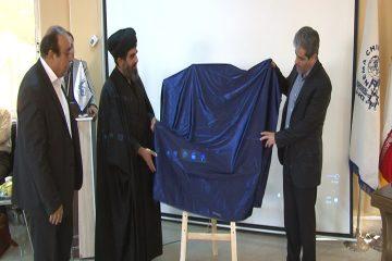 مرکز آموزش جوار کارگاهی در صنعت تولید آجر در برخوار افتتاح شد.