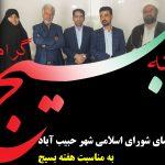 پیام تبریک اعضای شورای شهر حبیب آباد به مناسبت هفته بسیج