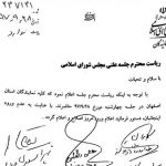 تکذیب انصراف نمایندگان استان اصفهان از استعفا/ بعد از جلسه هیأت دولت تصمیمگیری میکنیم + نامه