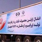 بارگیری محموله ۳۰ تنی کیک زرد از اردکان برای انتقال به اصفهان