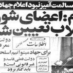 ۱۴بهمن۵۷،خروج سی وپنج هزار آمریکایی از ایران