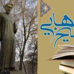 شیخ بهایی ؛شمع محفل معماران جهان