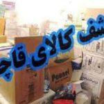 دستگیری عاملان قاچاق در برخوار