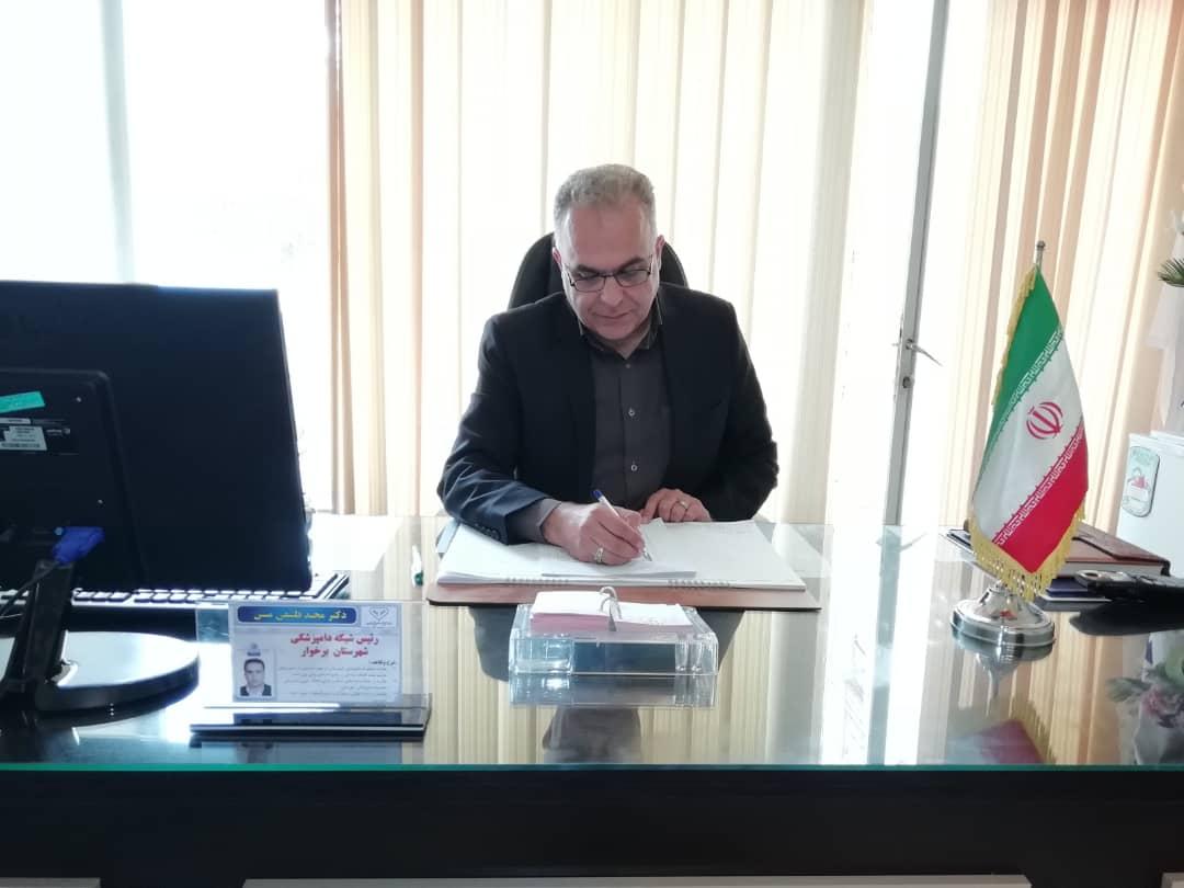 دکتر مجید فلسفی منش به عنوان مدیر نمونه دامپزشکی استان انتخاب گردید