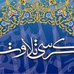 راهاندازی کرسیهای تلاوت قرآن در برخوار