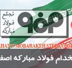 اطلاعیه جذب نیروی انسانی شرکت فولاد مبارکه اصفهان