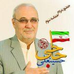 حمایت صنف کامیون داران شهرستان برخوار از آقای حاجی