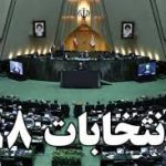 اسامی نامزدهای نمایندگی مجلس شورای اسلامی برخوار،شاهین شهر و میمه/تبلیغات از روز پنج شنبه آغاز می شود