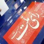 ۱۶ شعبه  اخذ رای در شهر خورزوق و روستای محسن آباد