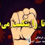 توصیه امام جمعه محترم حبیب آباد  به نقل از ائمه اطهار(ع)  در مورد مقابله با ویروس کرونا