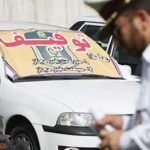توقیف ۴۰ دستگاه وسیله نقلیه متخلف در شهرستان برخوار
