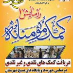 توزیع بیش از ۶۰۰ بسته غذایی توسط گردان ۱۰۸ امام حسین (ع)برخوار