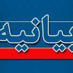 بیانیه بسیج دانشجویی به مناسبت سالگرد ارتحال ملکوتی امام خمینی (ره)