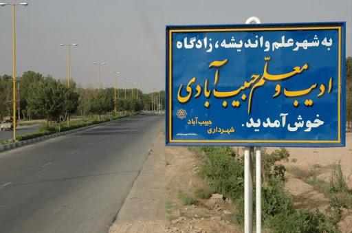 تاریخچه شهر حبیب آباد
