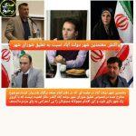 واکنش معتمدین شهر دولت آباد به تعلیق اعضای شورای شهر