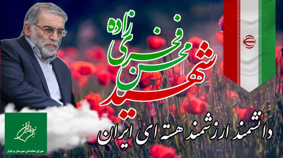 بیانیه انجمن روابط عمومی های شهرستان برخوار درپی شهادت پدر علم هسته ای ایران محسن فخری زده