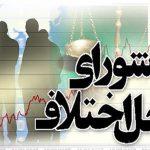 صلح و سازش پرونده ۲۱ میلیارد ریالی در شورای حل اختلاف برخوار استان اصفهان