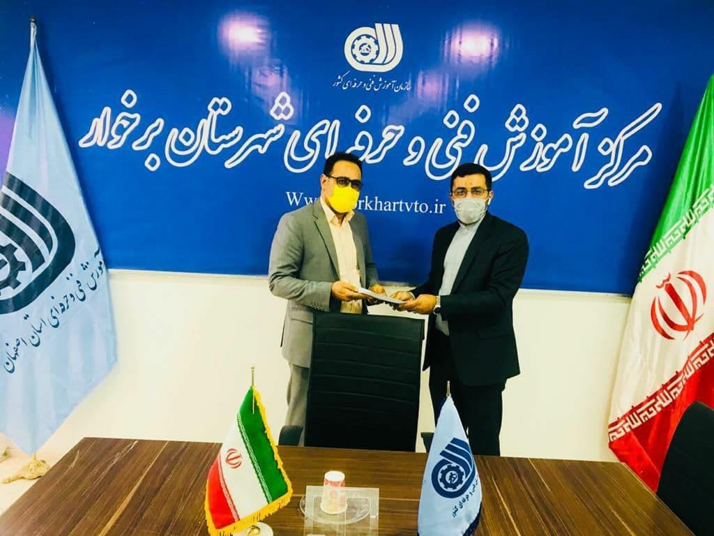 عقد تفاهم نامه همکاری بین اداره ورزش و جوانان  مرکز فنی و حرفه ای شهرستان برخوار