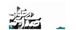صدای برخوار – پایگاه خبری شهرستان برخوار