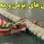 هشتمین دوره المپیاد روستایی استان اصفهان برگزار شد