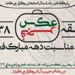مسابقه عکاسی به مناسبت دهه فجر ویژه بخش حبیب آباد