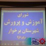 پنجمین جلسه ی شورای آموزش و پرورش شهرستان برخوار برگزار شد