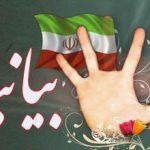 بسیج جامعه زنان ناحیه برخوار به مناسبت ۲۲ بهمن بیانیه ای صادر کرد