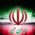آهنگ ایران من با صدای دکتر بندی+دانلود