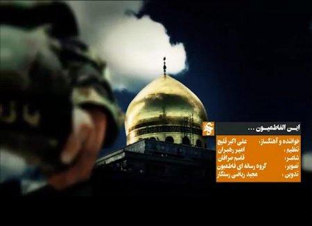 نماهنگ این الفاطمیون با صدای علی اکبر قلیچ