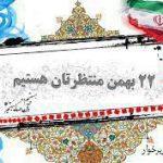 دعوت فرمانداربرخوار از مردم شهرستان برای حضور پرشور در راهپیمایی ۲۲ بهمن