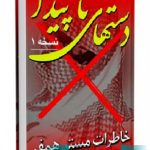 تکفیر همه مسلمانان و روا دانستن کشتار آنان!