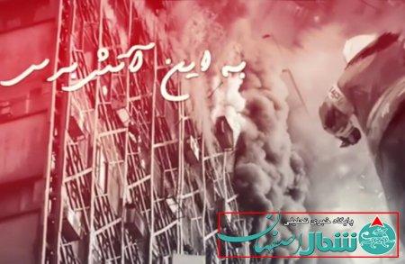 نماهنگ/برای شهدای آتش نشان با صدای حامد زمانی