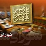 آمار تفکیکی ثبت نام کنندگان در انتخابات شوراهای اسلامی شهر و روستای استان اصفهان