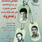 برگزاری نخستین جشنواره فیلم  مستند زنده رود در اصفهان