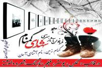 """فراخوان آثار هنری با موضوع """"شهدای گمنام"""" حبیب آباد"""